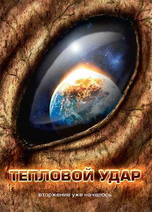 Тепловой удар  (2008)