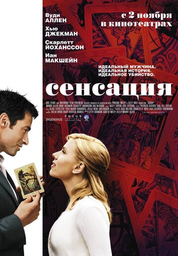 Сенсация 2006
