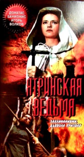 Фильмы Ятринская ведьма