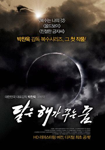 Луна – мечта солнца
