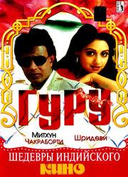 Гуру (1989)