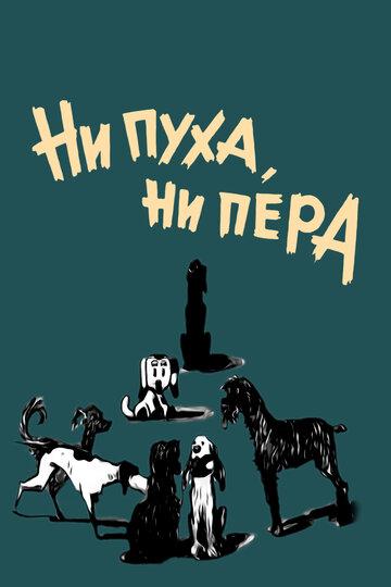 Ни пуха, ни пера (1973) полный фильм онлайн