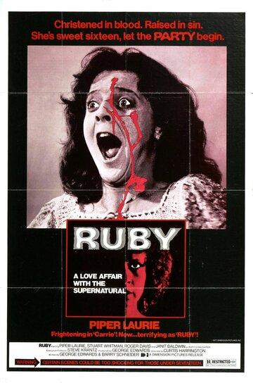 Руби (1977)