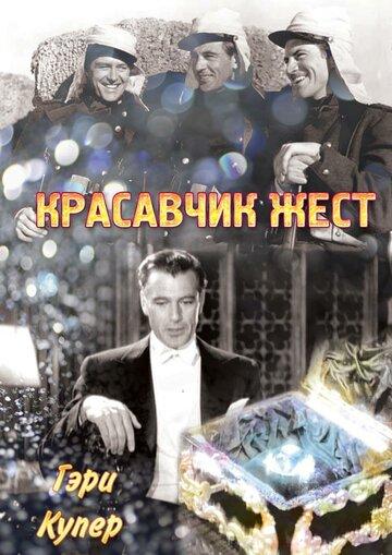 Постер к фильму Красавчик Жест (1939)