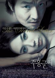 Алая буква (2004)