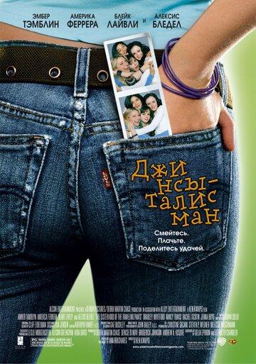 Джинсы-талисман (2005)