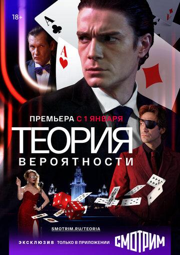 Игрок (2016)