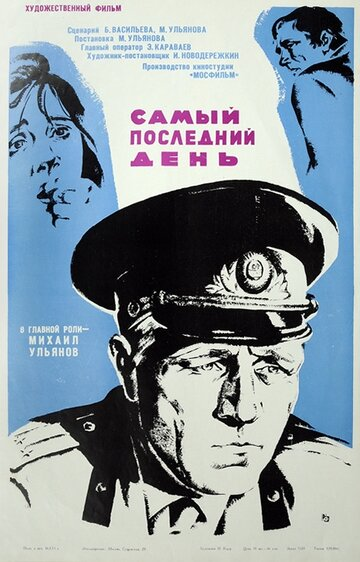 Самый последний день (1972)