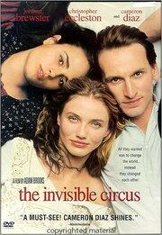 Смотреть онлайн Невидимый цирк
