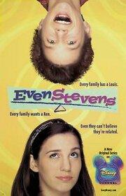 Зажигай со Стивенсами (1999)