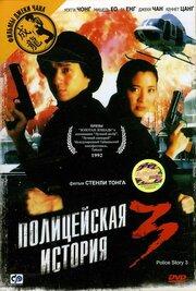 Полицейская история 3: Суперполицейский (1992)