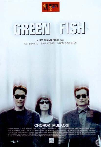Посте Зеленая рыба