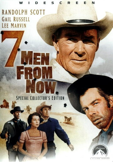 Семь человек с этого момента (1956)