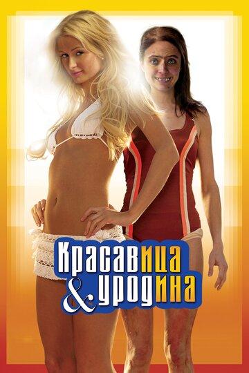 Фильм Красавица и уродина