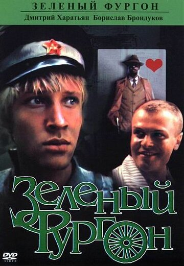 Зеленый фургон (1983) полный фильм онлайн