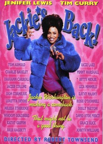 Джеки вернулась!