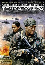 Миссия спасения 2: Точка удара (2006)