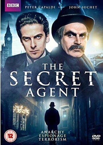 Секретный агент (1992)