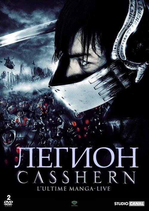 Фильмы Легион