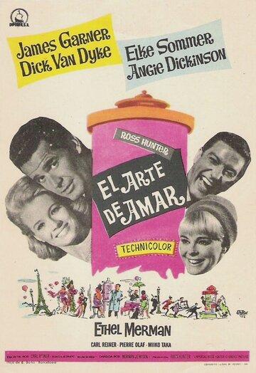 Искусство любви (1965)