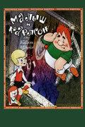Карлсон вернулся (1970)
