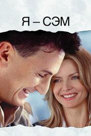 Я – Сэм (2001)
