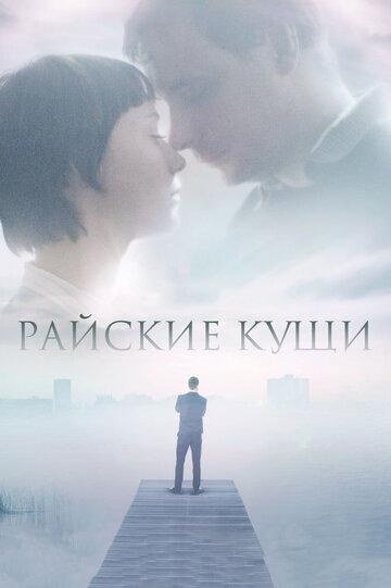 Фильм Райские кущи