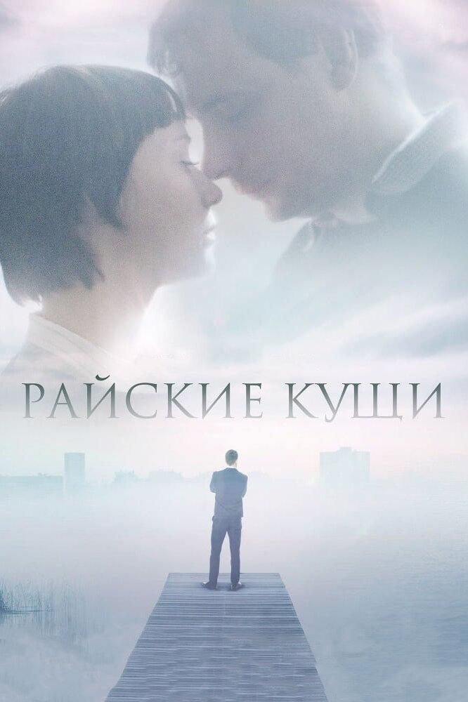 Серіал Райські Кущі (2015) дивитися онлайн / Сериал Райские Кущи (2015) смотреть онлайн