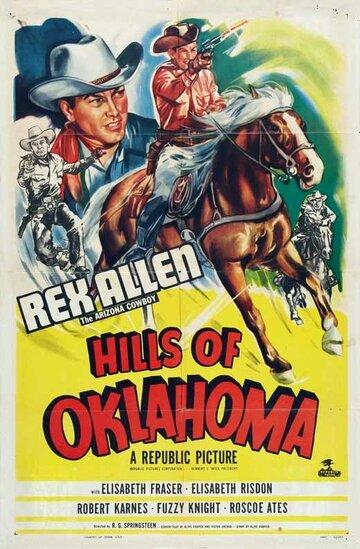 Холмы в Оклахоме (1950)