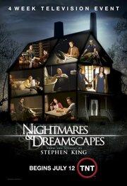 Ночные кошмары и фантастические видения: По рассказам Стивена Кинга (2006)