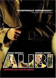 Смотреть онлайн Алиби