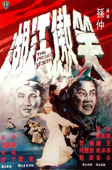 Скачать дораму Гордый юноша Xiao ao jiang hu