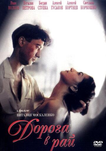 Дорога в рай (1993)
