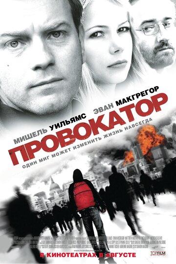 Провокатор (2008)