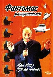 Фантомас разбушевался (1965)