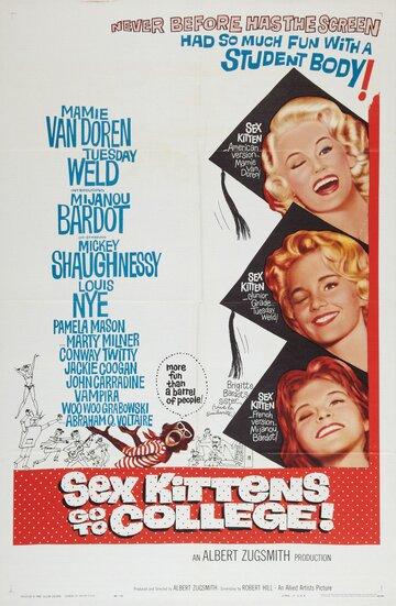 Секс-кошечки идут в школу (1960)