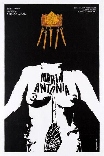 Мария Антония (1991)