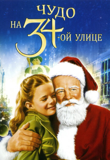 ���� �� 34-� ����� (Miracle on 34th Street)