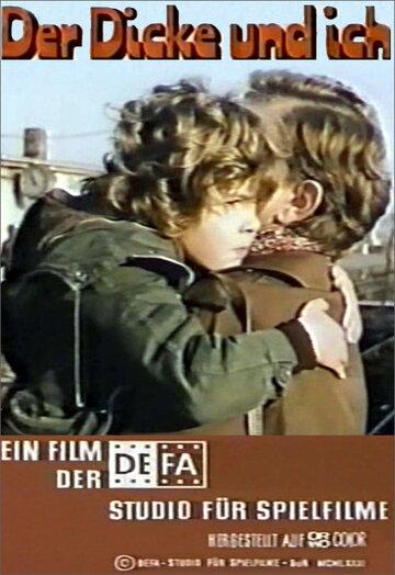 Толстый и я (1981)