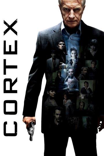 Кортекс 2008 | МоеКино
