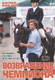 Возвращение чемпиона (2003)