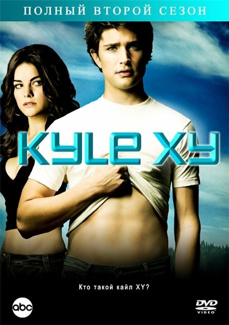 Kyle Xy скачать торрент - фото 3