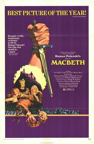 Макбет (The Tragedy of Macbeth)