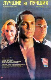 Лучшие из лучших (1989)