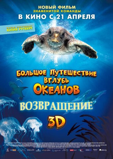 ������� ����������� ������ ������� 3D: ����������� (Turtle: The Incredible Journey)