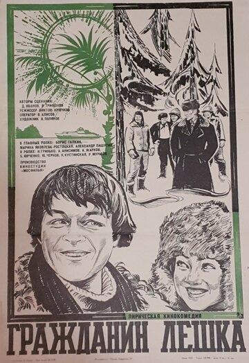 Гражданин Лешка (1980)