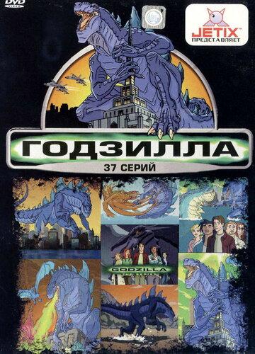 Годзилла (1998)