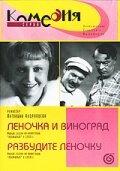 Разбудите Леночку (1934)