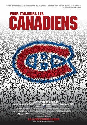 «Канадиенс» навсегда!