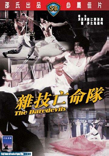 Сорвиголовы (1979)
